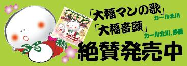 daifuku_banner_sho